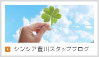 シンシア豊川スタッフブログ