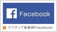 アパティア長島苑Facebook