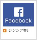 シンシア豊川Facebook