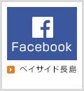ベイサイド長島Facebook
