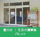 豊川市|生活介護事業パレット