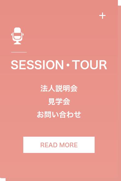 SESSION TOUR 法人説明会 見学会 お問い合わせ
