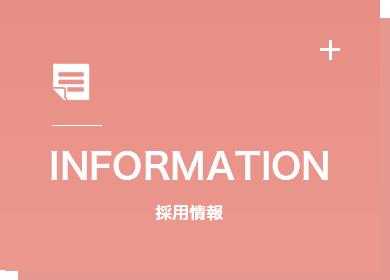 採用情報 INFORMATION