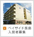 サービス付き高齢者向け住宅「ベイサイド長島」入居者募集