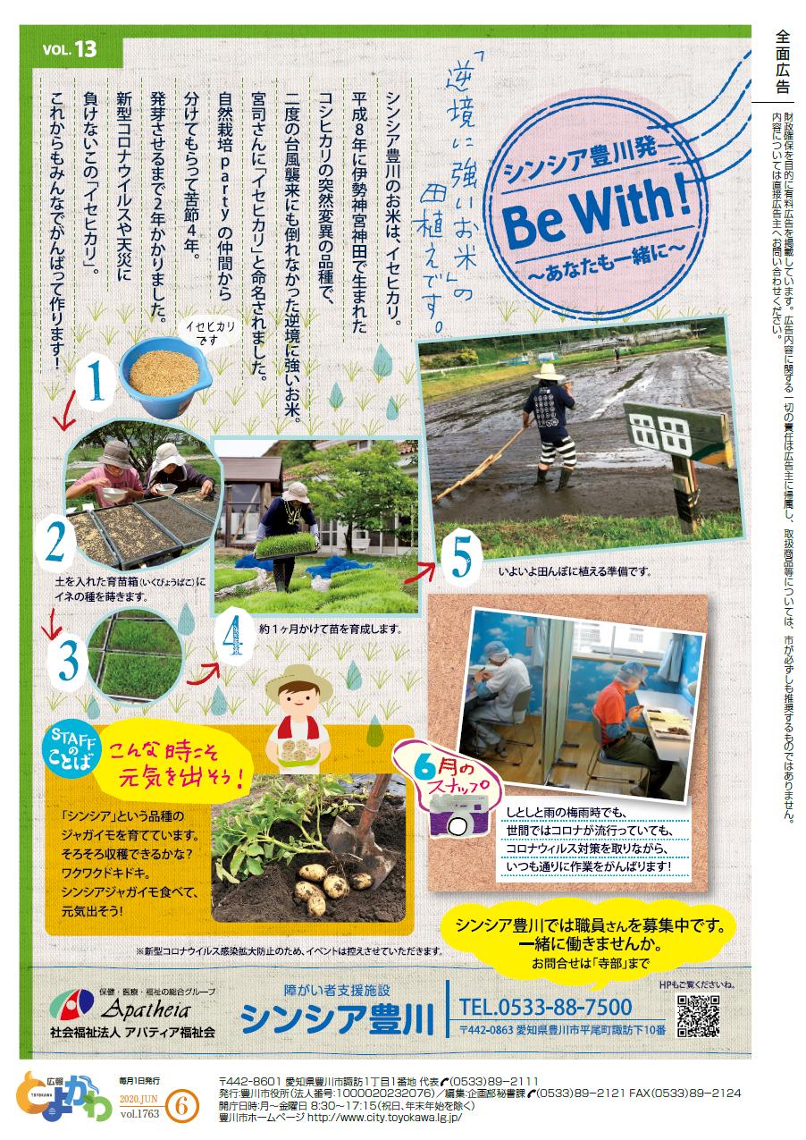 ウイルス コロナ 豊川 市 新型コロナウイルスに関する相談窓口