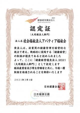 2110109_社会福祉法人アパティア福祉会_pages-to-jpg-0001